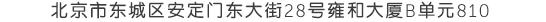 北京市东城区安定门东大街28号雍和大厦B座8层,邮编100007